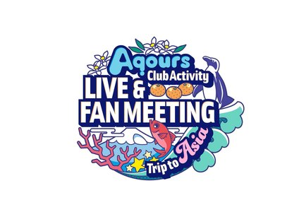 LoveLive! Sunshine!! Aqours Club Activity LIVE & FAN MEETING Trip to Asia 台北公演 夜の部