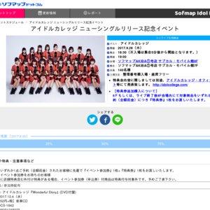 アイドルカレッジ ニューシングルリリース記念イベント 9/28