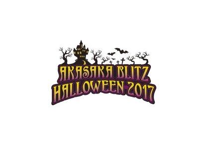 AKASAKA BLITZ HALLOWEEN 2017 骸骨祭りEXTRA SHOW 〜SKULLSHIT HALLOWEEN NIGHT〜2017