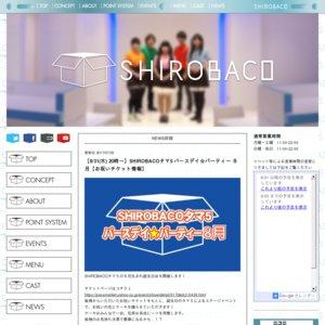 SHIROBACOタマ5 バースデイ☆パーティー 8月
