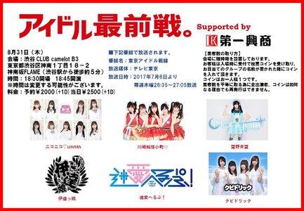 アイドル最前戦。support by 第1興商