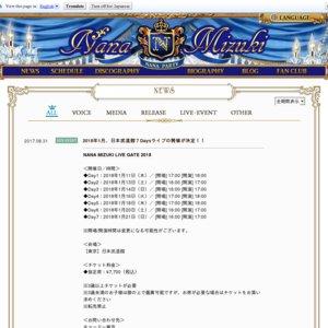 NANA MIZUKI LIVE GATE 2018 Day1