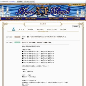 NANA MIZUKI LIVE GATE 2018 Day6