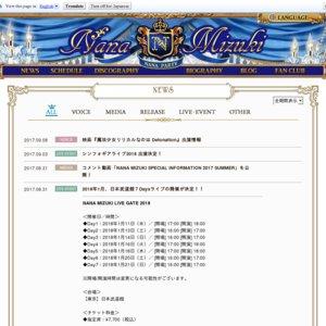 NANA MIZUKI LIVE GATE 2018 Day7