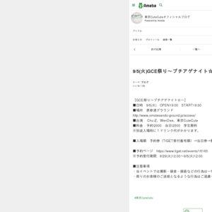 9/5(火)GCE祭り~ブチアゲナイト☆~