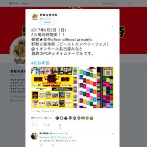 野獣☆皇帝祭(ビーストエンペラーフェス)@イオンモール名古屋みなと 1Fフリー会場(ワールドコート)
