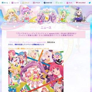 プリパラ ミュージックコレクション season.3 発売記念イベント 1回目