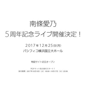 南條愛乃 5th Anniversary Live -catalmoa-