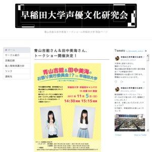 早稲田祭2017 「青山吉能&田中美海トークショー in 早稲田大学」