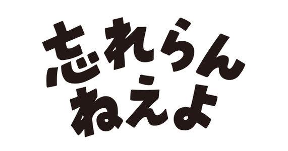 忘れらんねえよ主催ツレ伝ツアー2017 新潟