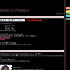 慶應義塾大学理工学部 第18回矢上祭2日目 小松未可子 矢上祭トークショー