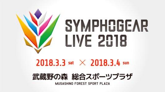 シンフォギアライブ2018 1日目