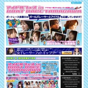 アイドルフェス in BOAT RACE TAMAGAWA Vol.23
