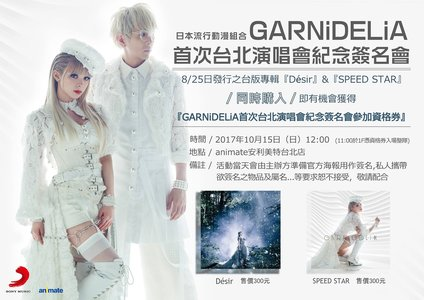 GARNiDELiA首次台北演唱會紀念簽名會 in 安利美特