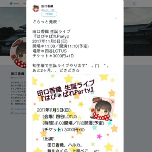 田口香織 生誕ライブ 『はぴ*ぱれParty』