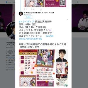 トライディア 朗読公演第三弾 A公演