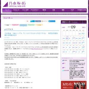 乃木坂46 19thシングル 『いつかできるから今日できる』発売記念個別握手会(東京一回目)