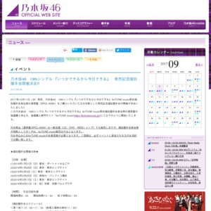 乃木坂46 19thシングル 『いつかできるから今日できる』発売記念個別握手会(神奈川)