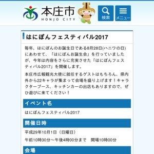 はにぽんフェスティバル2017