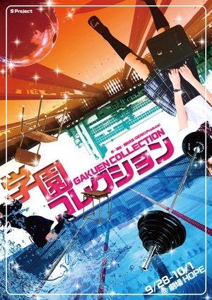 S Project 舞台「学園コレクション」10/1 12:00