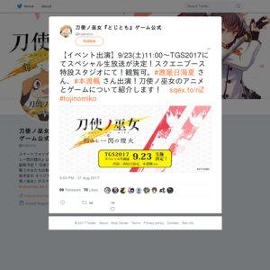 『刀使ノ巫女 刻みし一閃の燈火』TGS2017スペシャル生放送