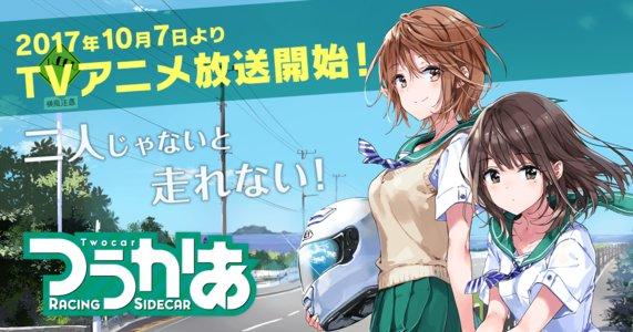 オリジナルTVアニメーション「つうかあ」先行上映会
