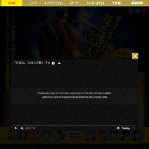 『西遊記2~妖怪の逆襲~』日本語吹替版キャスト舞台挨拶 第二回目(午後12時)