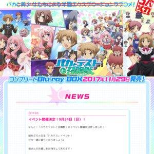 「バカとテストと召喚獣」10周年&Blu-ray BOX 発売記念イベント【1回目】