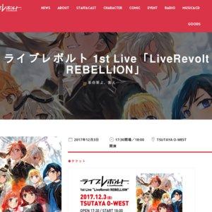 ライブレボルト 1st LIVE LiveRevolt REBELLION 昼の部