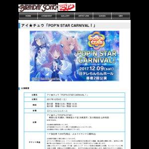 アイ★チュウ「POP'N STAR CARNIVAL!」夜の部