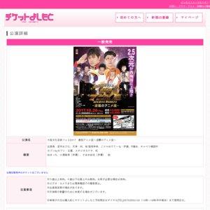 大阪文化芸術フェス2017 劇団アニメ座~逆襲のアニメ座~