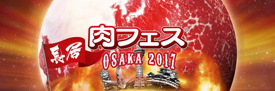 [中止]肉フェス OSAKA 2017 9/17