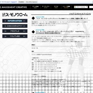 ミス・モノクローム単独公演 1回目