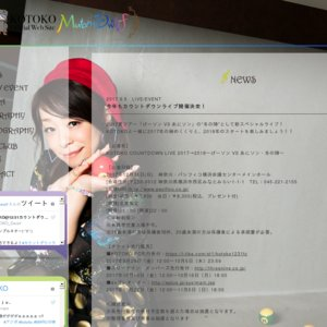 KOTOKO COUNTDOWN LIVE 2017→2018~げーソン VS あにソン・冬の陣~