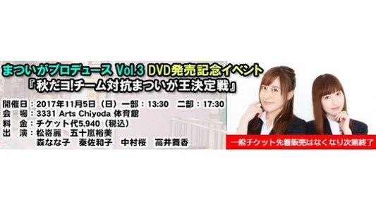 まついがプロデュース Vol.3 DVD発売イベント 『秋だヨ!チーム対抗まついが王決定戦』 一部