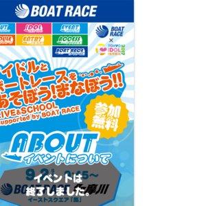 アイドルとボートレースであそぼう!まなぼう!戸田