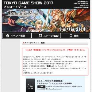 東京ゲームショウ2017 一般公開1日目 ブシロードブース ステージイベント けものフレンズアワーTGS出張版