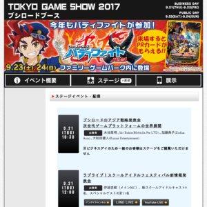 東京ゲームショウ2017 ビジネスデイ1日目 ブシロードブース ステージイベント ラブライブ! スクールアイドルフェスティバル 新情報発表会