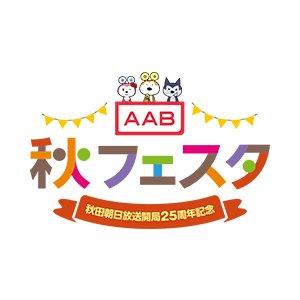 秋田朝日放送25周年記念 AAB秋フェスタ「i☆Ris」スペシャルLIVE