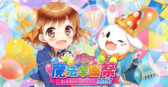 グリモア 魔法学園祭 3rd Anniversary 声優イベント