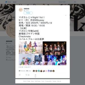 マボカレじゃNight! Vol.1