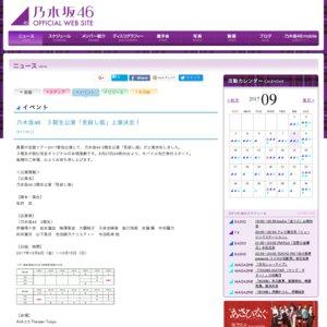 乃木坂46 3期生公演「見殺し姫」10/13