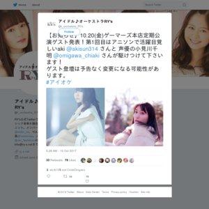 RY's×AKIHABARAゲーマーズ本店定期公演 10月20日
