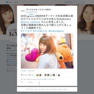RY's×AKIHABARAゲーマーズ本店定期公演 12月29日
