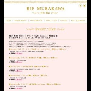 村川梨衣 4thシングル「Night terror」発売記念 RiETiON Passion TALK PARTY!! Vol.4 タワーレコード渋谷店 B1F CUTUP STUDIO
