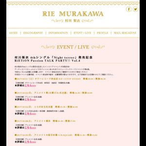村川梨衣 4thシングル「Night terror」発売記念 RiETiON Passion TALK PARTY!! Vol.4 アニメイト横浜