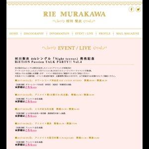 村川梨衣 4thシングル「Night terror」発売記念 RiETiON Session LIVE PARTY!! Vol.4 <第2部>