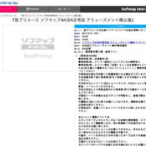 放プリユース ソフマップAKIBA④号店 アミューズメント館公演 17.9.14