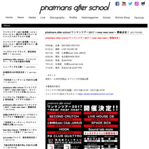 phatmans after school ワンマンツアー2017 延長戦 ~near near near~ 大阪