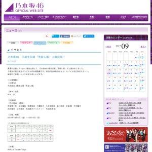 乃木坂46 3期生公演「見殺し姫」10/6